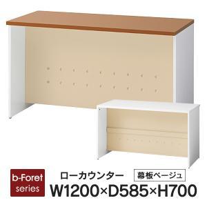 組立設置付き 受付 ローカウンター 幕板ベージュ H700・W1200mm BF-12L W4/Z3 T2/Z3 天板2色 ローカウンター|garage-murabi