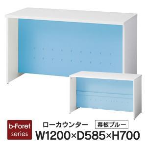 組立設置付き 受付 ローカウンター 幕板ブルー H700・W1200mm BF-12L W4/Z5 天板 ホワイト ローカウンター|garage-murabi