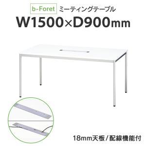 組立設置・梱包材お持帰り oaミーティングテーブル おしゃれな機能的配線 機能 コンセントボックス付 W1500×D900mm BF-159R W1 ホワイト|garage-murabi