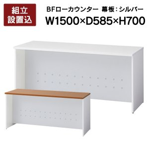 組立設置付き 事務所受付 ローカウンター 幕板シルバー色 1500mm 天板2色 BF-15L W1/M4 T2/M4|garage-murabi