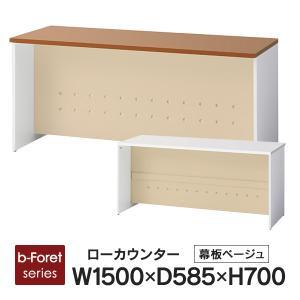 組立設置付き 事務所受付 ローカウンター 幕板ベージュ色 1500mm 天板2色 BF-15L W1/Z3 T2/Z3|garage-murabi