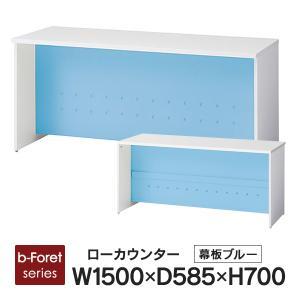 組立設置付き 事務所受付 ローカウンター 幕板ブルー色 1500mm 天板ホワイト BF-15L W1/Z5|garage-murabi