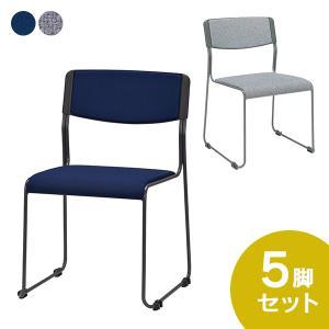 会議用イス 5脚セット 布2色 ネイビー/ライトグレー 安心の日本製 業務用椅子 @5,418税抜 CM-371|garage-murabi