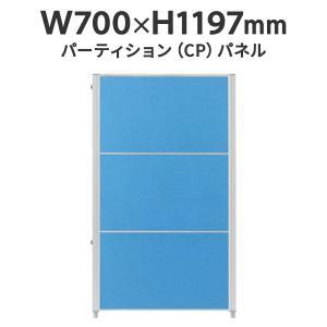 CPパネルパーテーション CP-1207C H1200・W700 パーテーション デザイン クロス ブルー|garage-murabi