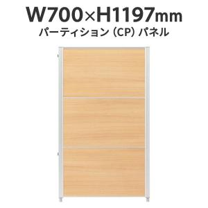 CPパネルパーテーション CP-1207M H1200・W700 パーテーション 木目調のナチュラルカラー|garage-murabi