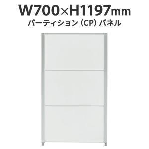 NEW CPパネルパーテーション CP-1207MW H1200・W700 パーテーション デザイン アクリル ホワイト|garage-murabi