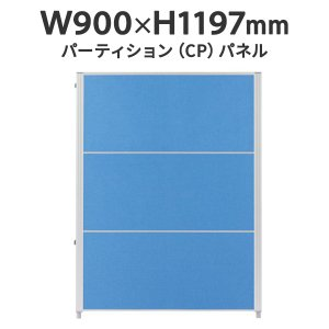 CPパネルパーテーション CP-1209C H1200・W900 パーテーション デザイン クロス ブルー|garage-murabi