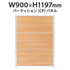 CPパネルパーテーション CP-1209M H1200・W900パーテーション 木目調のナチュラルカラー|garage-murabi