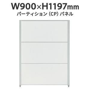 NEW CPパネルパーテーション CP-1209MW H1200・W900 パーテーション デザイン アクリル ホワイト|garage-murabi