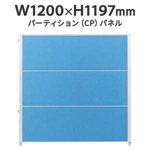 CPパネルパーテーション CP-1212C H1200・W1200 パーテーション デザイン クロス ブルー|garage-murabi