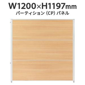 CPパネルパーテーション CP-1212M H1200・W1200パーテーション 木目調のナチュラルカラー|garage-murabi