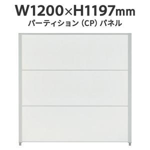 NEW CPパネルパーテーション CP-1212MW H1200・W1200 パーテーション ホワイト|garage-murabi