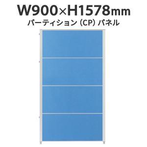 CPパネルパーテーション CP-1509C H1600・W900 パーテーション デザイン クロス ブルー|garage-murabi