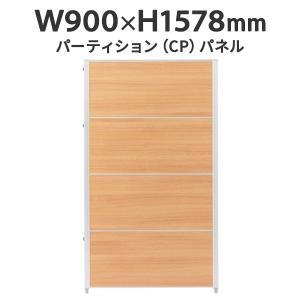 CPパネルパーテーション CP-1509M H1600・W900 パーティション ナチュラル|garage-murabi