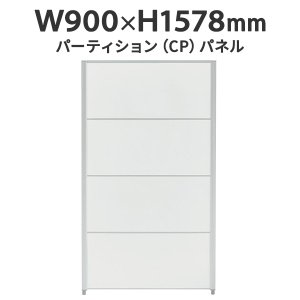 NEW CPパネルパーテーション CP-1509MW H1600・W900 パーテーション デザイン アクリル ホワイト|garage-murabi