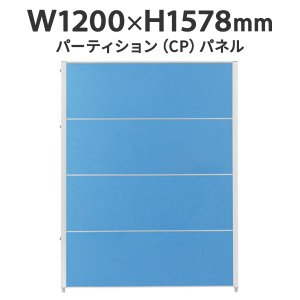CPパネルパーテーション CP-1512C H1600・W1200 パーテーション デザイン クロス ブルー|garage-murabi