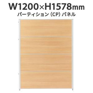 CPパネルパーテーション CP-1512M H1600・W1200 パーティション ナチュラル|garage-murabi