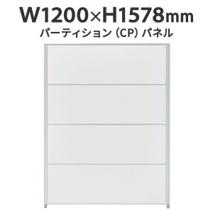 NEW CPパネルパーテーション CP-1512MW H1600・W1200 パーテーション デザイン アクリル ホワイト|garage-murabi
