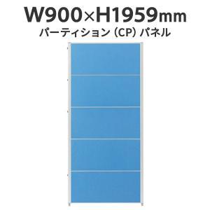 CPパネルパーテーション CP-1909C H1900・W900 パーテーション デザイン クロス ブルー|garage-murabi