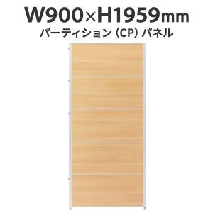 CPパネルパーテーション CP-1909M H1900・W900 パーティション ナチュラル|garage-murabi