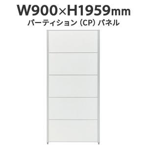 NEW CPパネルパーテーション CP-1909MW H1900・W900 パーティション ホワイト|garage-murabi