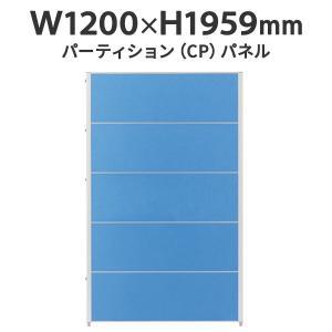 CPパネルパーテーション CP-1912C H1900・W1200 パーテーション デザイン クロス ブルー|garage-murabi