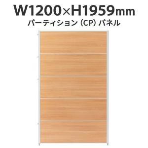 CPパネルパーテーション CP-1912M H1900・W1200 パーティション ナチュラル|garage-murabi