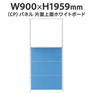 CPパネルパーテーション CP-BD1909C H1900・W900 片面上面ホワイトボード パーティション ブルー|garage-murabi