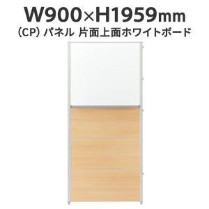 CPパネルパーテーション CP-BD1909M H1900・W900 片面上面ホワイトボード パーティション ナチュラル|garage-murabi