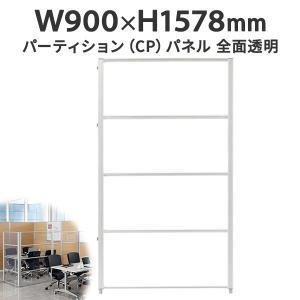 透明パネル W900×H1578 CP-FG1509 全面クリア J347180 パネルパーテーション 透明パーテーション  ウィルス 遮断 医療 診断 安全に|garage-murabi