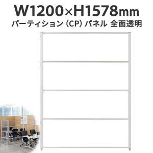 透明パネル W1200×H1578 CP-FG1512 全面クリア J347181 パネルパーテーション パーティション デザイン 遮断 ウィルス|garage-murabi