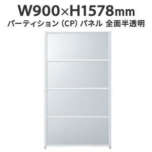 CPパネル パーテーション デザイン 半透明CP-FGH1509 H1600・W900 garage-murabi