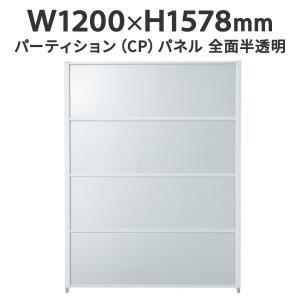 CPパネル パーテーション デザイン 半透明CP-FGH1512 H1600・W1200 garage-murabi