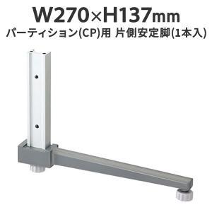 安定脚 片側 CP-FS パネルパーティション FRENZ ローパーティション|garage-murabi