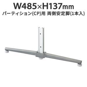 CPパネル用 安定脚 両側(1本入) CP-FW J347191 パネルパーテーション パーティション デザイン|garage-murabi
