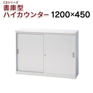 受付カウンター 組立・設置迄 書庫型 ホワイト ハイカウンター CS-129HS  W1200mm  おしゃれな受付カウンター|garage-murabi