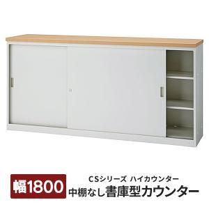 受付カウンター 組立・設置迄 書庫型 ホワイト ハイカウンター CS-189HS  W1800mm 送料無料 おしゃれな受付カウンター|garage-murabi