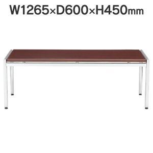 応接セット用 センターテーブル W1265×D600×H450mm CT-600 MAH マホガニー 送料無料 garage-murabi