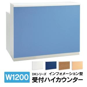 プラス 組立て設置迄 DKシリーズ 受付カウンターデスク 1200 インフォメーションタイプ DK-12HI-LB 5色|garage-murabi