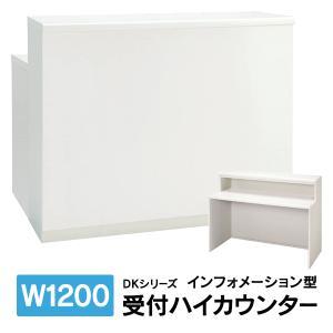 受付カウンターデスク 組立て設置迄 DKシリーズ ホワイト インフォメーションタイプ DK-12HI-W4|garage-murabi