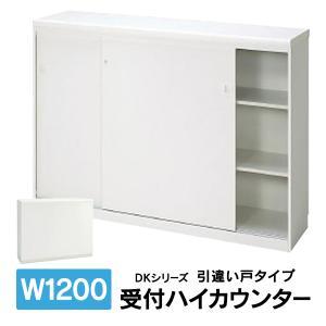 受付ハイカウンター 引違い戸タイプ  PLUS DK 1200mm ホワイ ト送料無料 設置まで|garage-murabi
