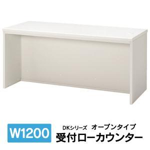 受付カウンター ローカウンター オープンタイプ DK 1200mm ホワイト 送料無料 設置まで|garage-murabi