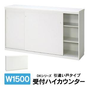 受付ハイカウンター 引違い戸タイプ  PLUS DK 1500mm ホワイト 送料無料 設置まで|garage-murabi