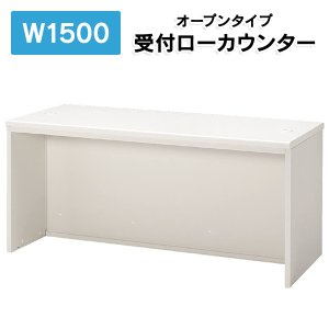 受付ローカウンター オープンタイプ  PLUS DK 1500mm ホワイト 送料無料 設置まで|garage-murabi