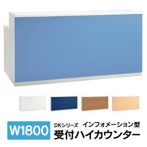 受付カウンターデスク 1800 組立て設置迄 DKシリーズ 5色インフォメーションタイプ DK-18HI-Lb 5色|garage-murabi