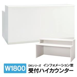 受付カウンターデスク 1800 組立て設置迄 DKシリーズ ホワイト/ホワイト インフォメーションタイプ DK-18HI-W4|garage-murabi