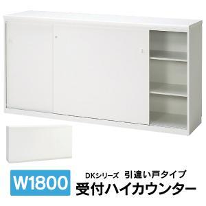 ハイカウンター 引違い戸タイプ  PLUS DK 1800mm /受付カウンター 送料無料 設置まで 画像はイメージ Sパネルはオプション|garage-murabi