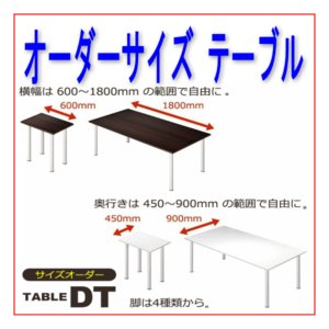 オーダーテーブル DT別注テーブル 7デザイン 3色 D450~600(900) w600〜1200(1800) H715(750) の場合 (代引決済不可商品)|garage-murabi