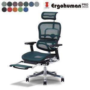 EHP-LPL オットマン エルゴヒューマン プロ 法人後払いも 腰痛対策 事務椅子オフィスチェア 通販|garage-murabi