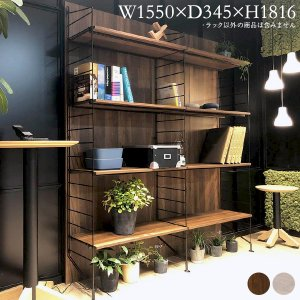 ezbo(イジボ) 家具セットラック2連 W1550×H1820 ウォールナット ストーンアッシュ 簡単組立 オープンラック 収納ラック 収納庫 EZBO1800W (2)+(4)+(5)×8|garage-murabi